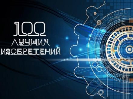 Разработки учёных нижегородского политеха вошли в список ста лучших изобретений России