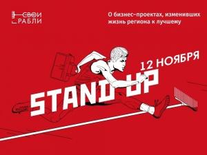 Нижегородских предпринимателей пригласили на бизнес-стендап