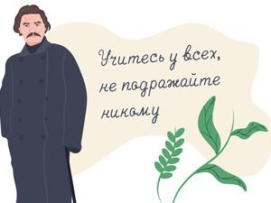 Кто ты в глазах Максима Горького (ТЕСТ-ИГРА)