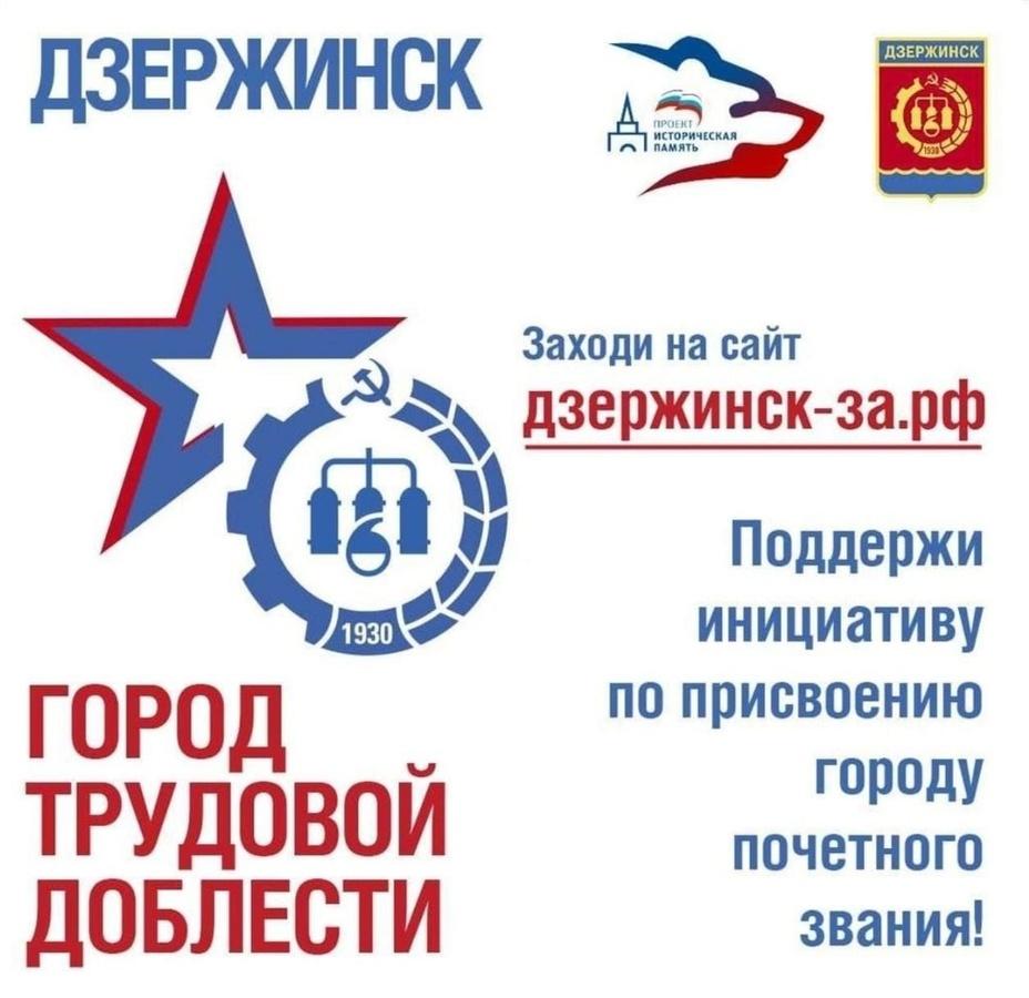 Более 100 тысяч человек поддержали присвоение Дзержинску звания «Город трудовой доблести» - фото 1
