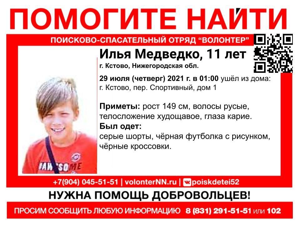 11-летний мальчик пропал в Кстове - фото 1