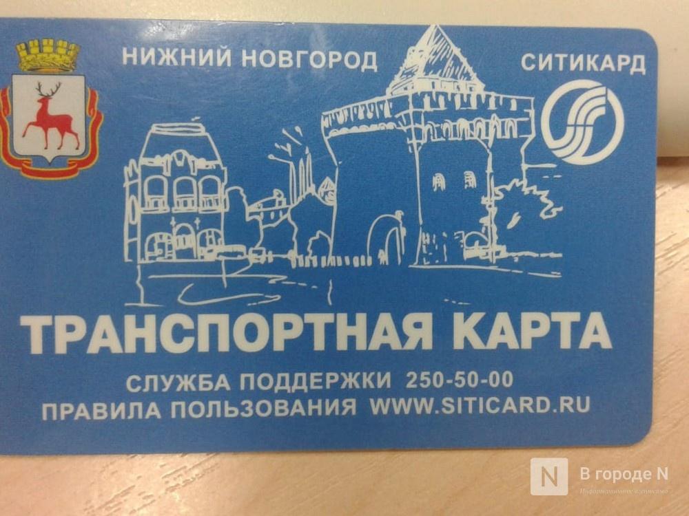 Действие льготных проездных нижегородцам продлят на месяц после снятия режима самоизоляции - фото 1