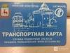 Действие льготных проездных для пенсионеров приостанавливается в Нижегородской области с 1 ноября