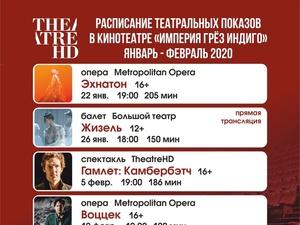 Лучшие театральные постановки покажут в нижегородском кинотеатре