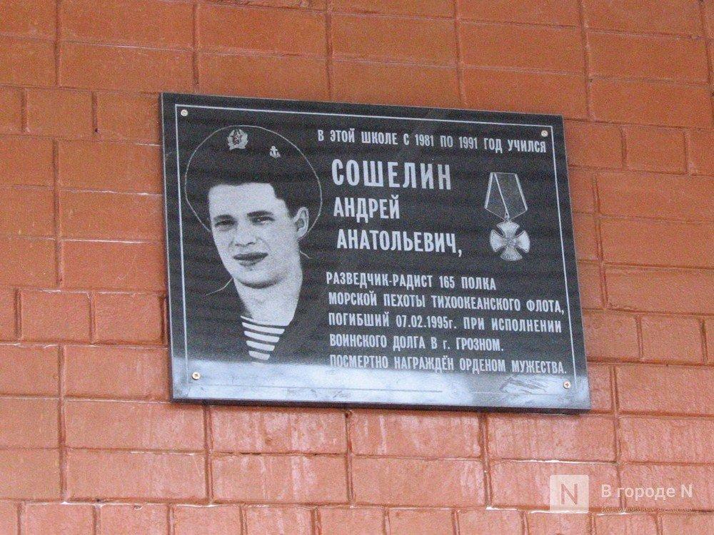 Память разведчика-радиста Андрея Сошелина увековечат в Нижнем Новгороде