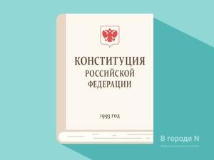 Что изменят поправки в Конституцию